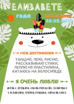 Постер достижений на день рождения №1