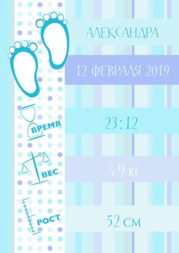 Метрика для новорожденного №5
